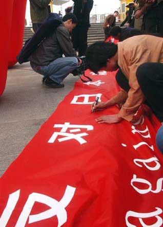 组图:北京举行反对日本成常任万米民意卷签名