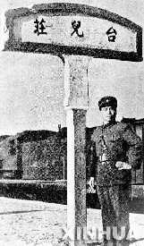 抗日战争中的几次著名战役:台儿庄战役