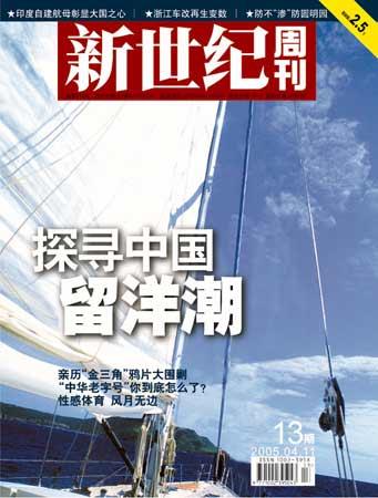 新世纪周刊2005年第13期封面(附图)