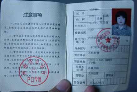 郑州取消暂住证制度给案件侦破带来困难(图)