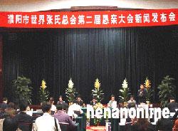 世界张氏第二届恳亲大会将于27日在濮阳举行