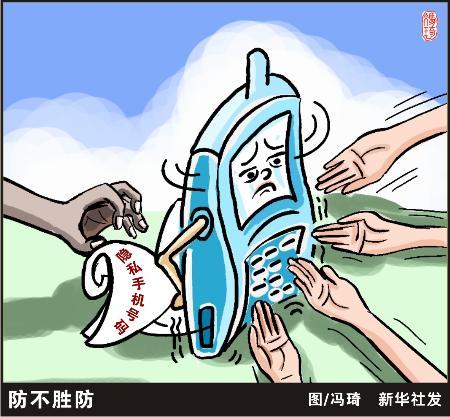 漫画:漫画图文:(新华漫说整治手机短信〈三哪里看能dc图表图片