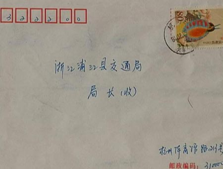 社会记录:浙江240多位局长收到敲诈信事件调查