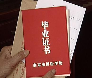 央视《生活》:揭秘北京华佗医疗保健学校实质