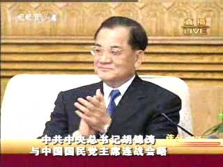 胡锦涛:国共两党迈出历史性一步必将记载于史册