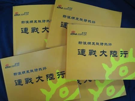 新浪赠国民党大陆访问团网友诗集收录诗作(图)