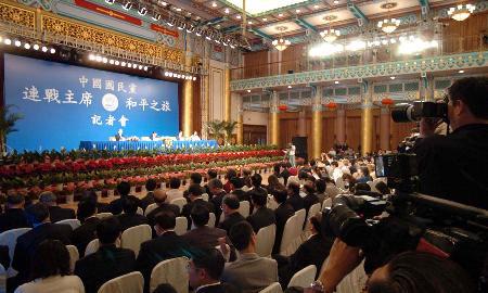 连战和平之旅北京记者会(实录)