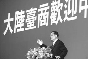 连战上海发表演讲称共同市场理念受到正面回应