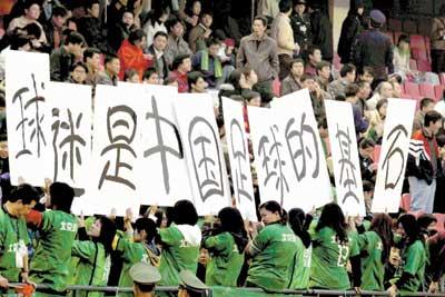 球迷的支持,是中国足球发展的强劲动力