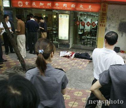组图:重庆今日上午发生恶性持枪抢劫事件