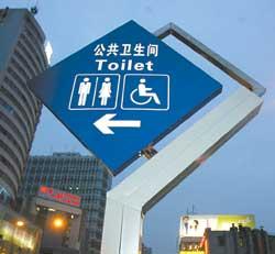 公厕开换新指示牌图片