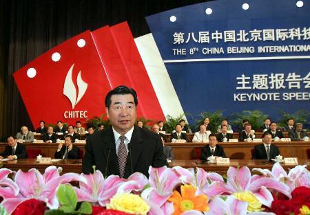 2 北京科博会举行主题报告会图片 34616 450x313