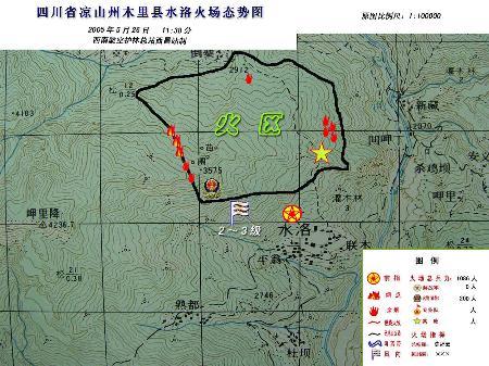 图文:四川凉山州木里县水洛乡森林火灾基本得到控制(3