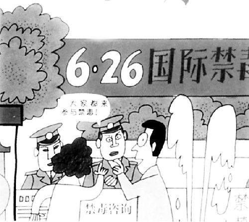 中学禁毒动漫画画