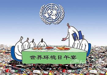 漫话漫画:垃圾山前的午宴(图)