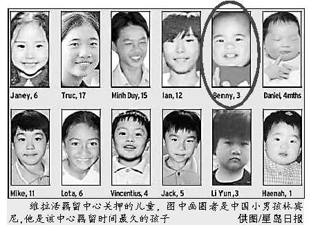 澳大利亚移民局拘押215名中国公民(图)