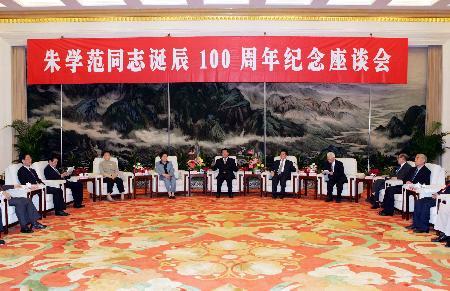 图文:[时事政治]朱学范诞辰100周年纪念座谈会在京举行贾庆林出席
