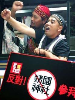 图文:台湾原住民要求靖国神社为高砂义勇队死者除名