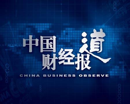 最新财经资讯_《中国财经报道》守望财经