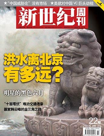 新世纪周刊新一期封面(附图)