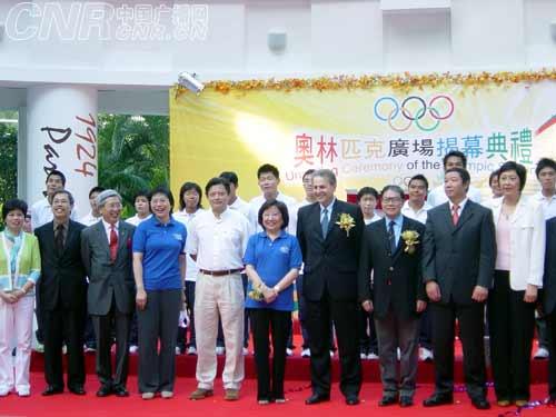 国际奥委会主席罗格为香港奥林匹克广场揭幕