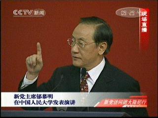 """组图:""""中国人的未来""""―郁慕明主席在演讲中"""
