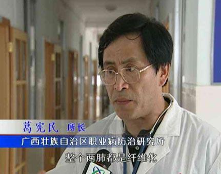 广西近百民工因金矿粉尘超标患矽肺病(组图)