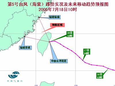 中央气象台18日上午10时发布台风紧急警报