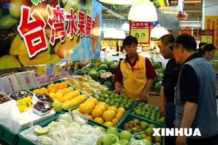 大陆今日起对15种台湾水果实施进口零关税