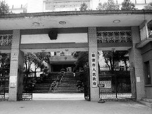 湖南临湘市用受贿款扶贫的副市长终审维持原判(组图)