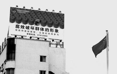 郑州检察机关街头竖起反腐广告深受社会好评(图)