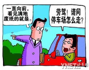 停车收费单别随地扔