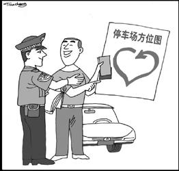 温馨的罚单(漫画)
