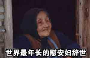 上海拟在慰安妇朱巧妹生前住址建慰安妇纪念馆