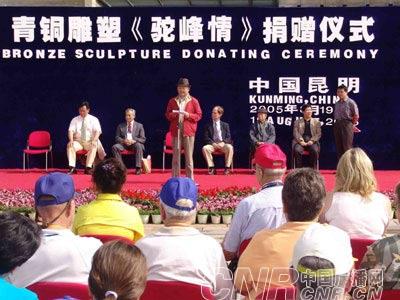 大型青铜雕塑《驼峰情》捐赠美国飞虎队老兵(组图)