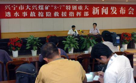 广东兴宁矿难救援指挥部宣布123名矿工全部遇难