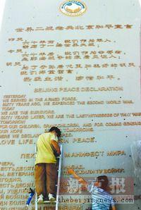 北京和平墙今日揭幕20多国国际友人将出席