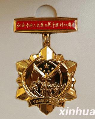 胡锦涛向10位抗战老战士颁发纪念章(组图)