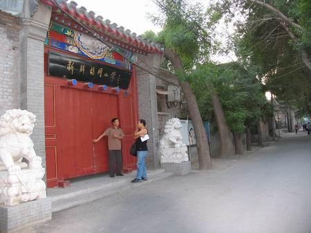 李敖母校探幽:被截成三段的北京新鲜胡同