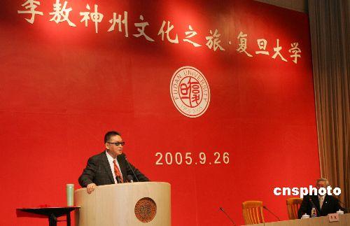 组图:李敖在复旦大学发表演讲