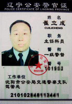 沈阳交警执勤被轧死公安部长给崔立成送来花圈