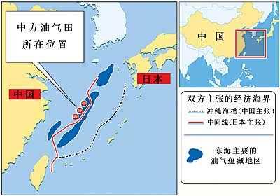 日本在第三轮东海问题谈判中漫天要价
