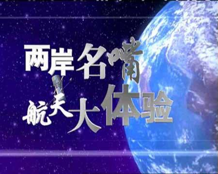 CCTV《东方时空》:两岸看神舟(组图)