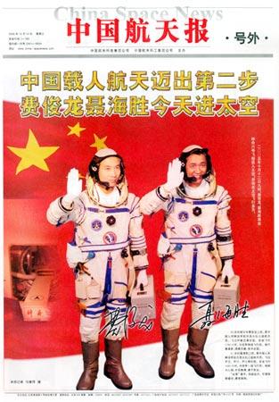 组图:中国航天报祝贺神六发射成功特刊