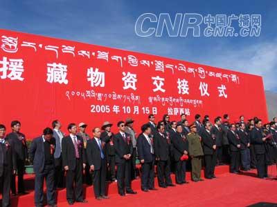 青藏铁路运输的首批物资交接仪式在拉萨举行