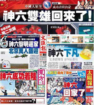 图文:港澳媒体关注神六凯旋喜讯