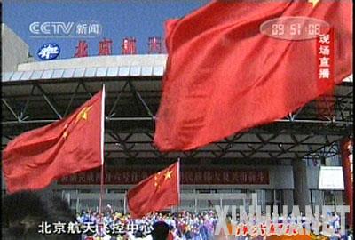 图文:北京航天飞控中心
