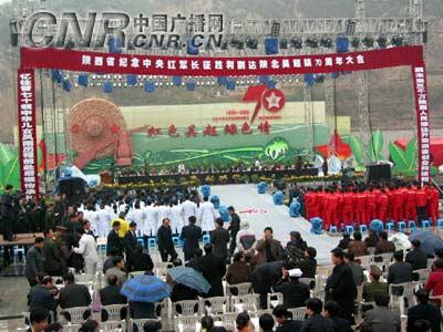 纪念中央红军长征胜利到达陕北吴起镇70周年大会举行图片