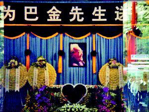巴金遗体告别仪式今日在上海举行骨灰将撒东海