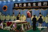 巴金遗体告别仪式在上海举行 骨灰将撒东海